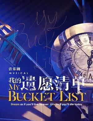 【西安】2019音乐剧《我的遗愿清单》中文版-西安站