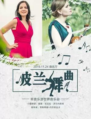 """2019听音乐游世界之""""波兰舞曲""""音乐会-南昌站"""