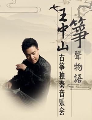 【西安】2019筝声物语—古筝名家王中山新春音乐会-西安站