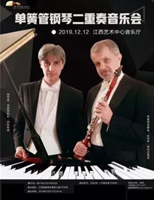 單簧管鋼琴二重奏南昌音樂會