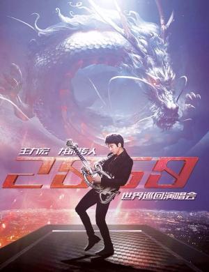 """2019王力宏""""龙的传人2060""""巡回演唱会-南京站"""