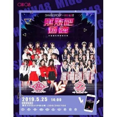 2019SNH48GROUPX咪咕音乐燃烧吧团魂团队现场综艺秀-北京站