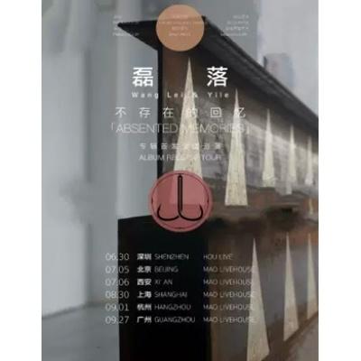 磊落2019新专辑《不存在的回忆》全国巡演-深圳站