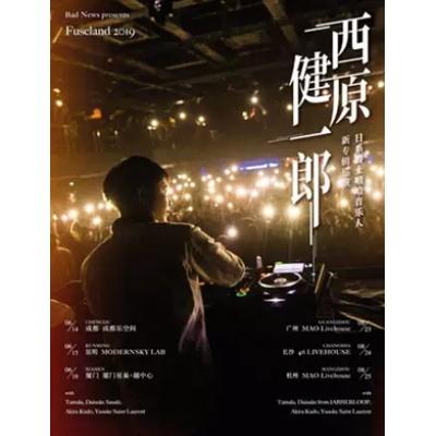 西原健一郎2019新专辑巡演-广州站