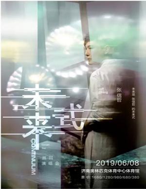 2019张信哲济南演唱会