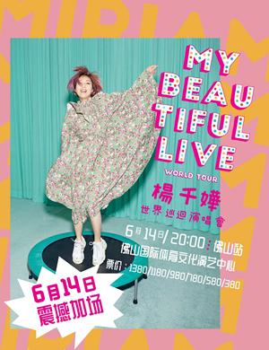 2019My Beautiful Live杨千嬅世界巡回演唱会-佛山站