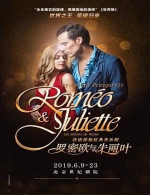 2019法语音乐剧《罗密欧与朱丽叶》-北京站