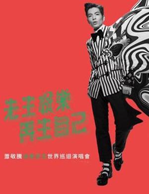 2019萧敬腾《娱乐先生》世界巡回演唱会-香港站
