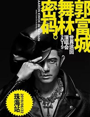"""【珠海】2019郭富城""""舞林密码""""世界巡回演唱会-珠海站"""