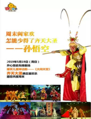 【郑州】2019大型超人气儿童舞台剧《大闹天宫》-郑州站
