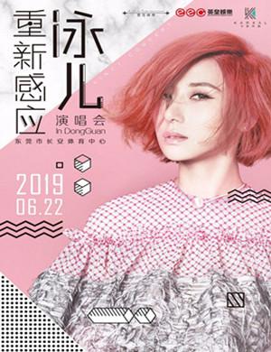 """2019泳儿""""重新感应""""演唱会-东莞站"""