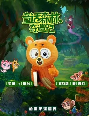 2019双互动舞台剧《童话森林奇遇记》-郑州站