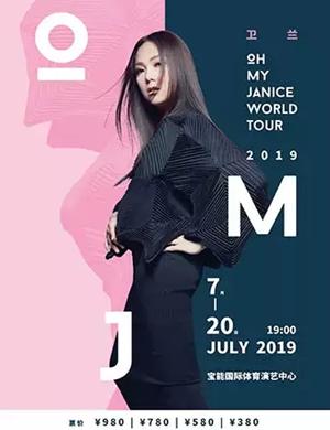 2019卫兰广州演唱会