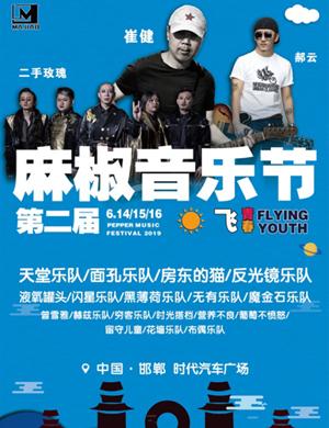 2019邯郸麻椒音乐节