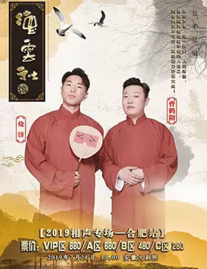 2019烧饼曹鹤阳合肥相声专场