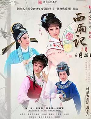 【福州】2019越剧《西厢记》-福州站