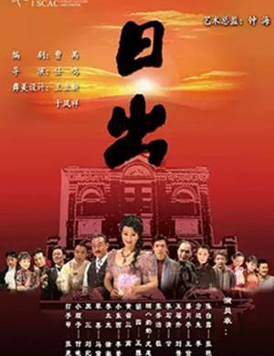2019话剧《日出》一福州站