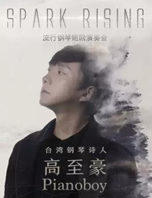 2019钢琴诗人Pianoboy高至豪流行钢琴音乐会-贵阳站