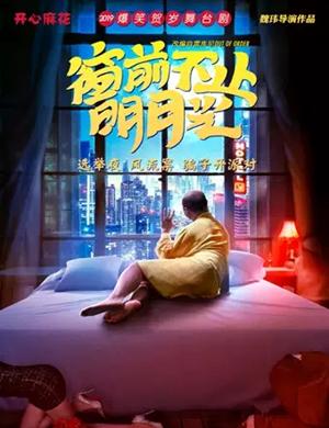 舞台剧窗前不止明月光贵阳站