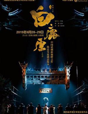 2019中国话剧新巅峰之作 陕西人艺版话剧《白鹿原》-兰州站