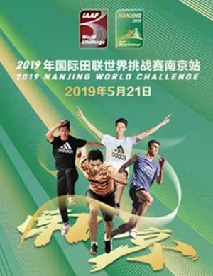 【南京】2019年国际田联世界挑战赛-南京站