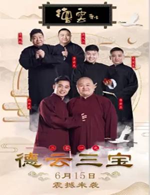 2019德云社德云三宝相声专场-新乡站