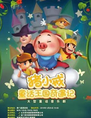 2019音乐剧猪小戒童话王国厦门站