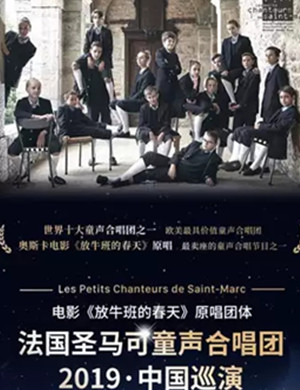 2019电影《放牛班的春天》原唱-法国圣马可童声合唱团音乐会一厦门站