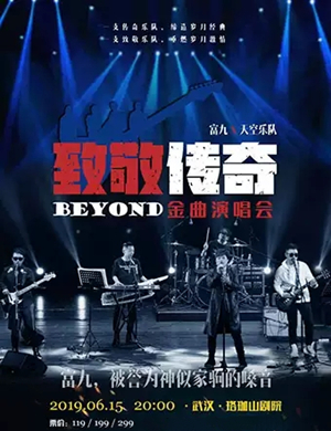 2019致敬传奇-beyond金曲演唱会-武汉站