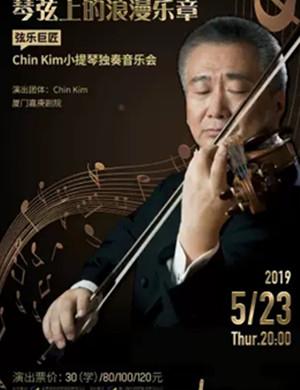 2019Chin Kim厦门音乐会