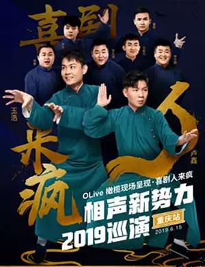 【重庆】喜剧人来疯 相声新势力2019巡演-重庆站
