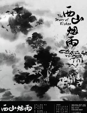 2019话剧西山烟雨天津站