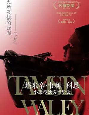 【重庆】2019塔米辛·韦利—科恩小提琴独奏音乐会-重庆站