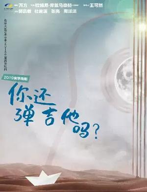 2019话剧《你还弹吉他吗》-滨州站