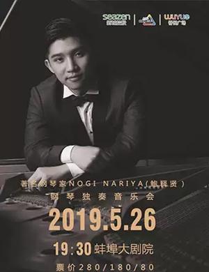 2019鲍释贤蚌埠音乐会