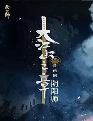 2019音乐剧阴阳师天津站