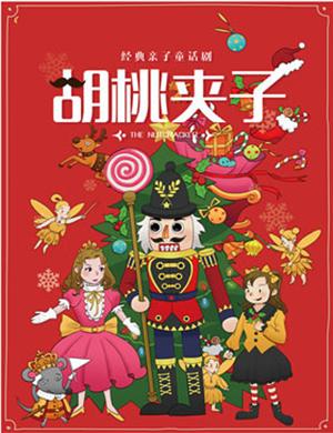 童话剧胡桃夹子重庆站