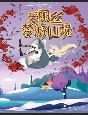 2019加拿大多媒体亲子音乐剧《爱丽丝梦游仙境》中文版-天津站