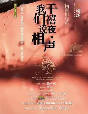 2019赖声川导演 话剧《千禧夜,我们说相声》-天津站