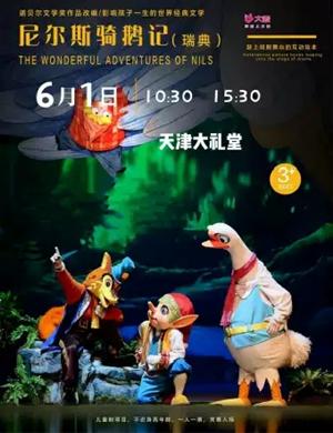 2019卡通歌舞趣味童话剧《尼尔斯骑鹅历险记》-天津站
