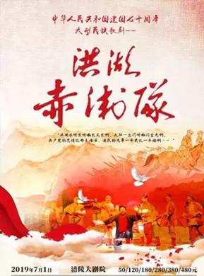 歌剧洪湖赤卫队重庆站