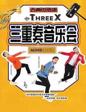 """【重庆】2019""""古典也活泼""""——The Three X三重奏音乐会-重庆站"""