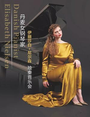 2019丹麦钢琴家伊丽莎白·尼尔森独奏音乐会-重庆站
