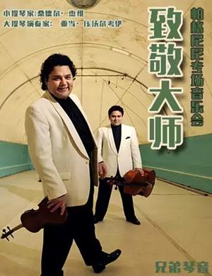2019兄弟琴音:致敬大师--帕格尼尼专场音乐会-天津站