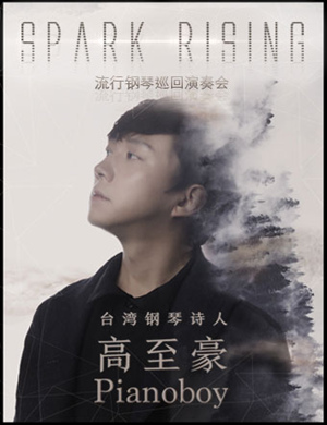 """2019""""台湾钢琴诗人""""Pianoboy高至豪流行钢琴音乐会-重庆站"""
