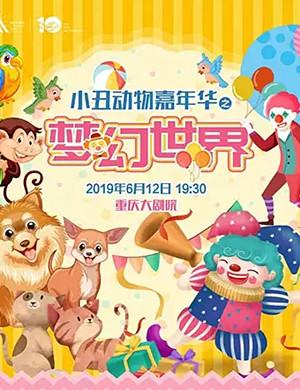 2019舞台剧《小丑动物嘉年华之梦幻世界》-重庆站