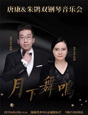 2019月下舞·鸣唐康朱鹮双钢琴音乐会-重庆站