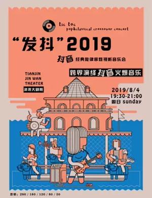2019发抖天津音乐会
