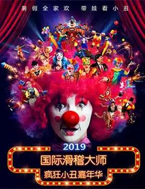 儿童剧疯狂小丑嘉年华天津站
