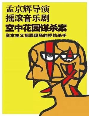 2019孟京辉戏剧作品 摇滚音乐剧《空中花园谋杀案》-北京站